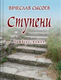 Sysoev_pereplet_PRAVKA.indd