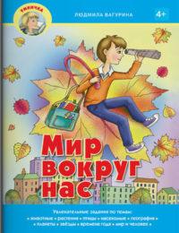Mir_Vokrug_Cover.indd